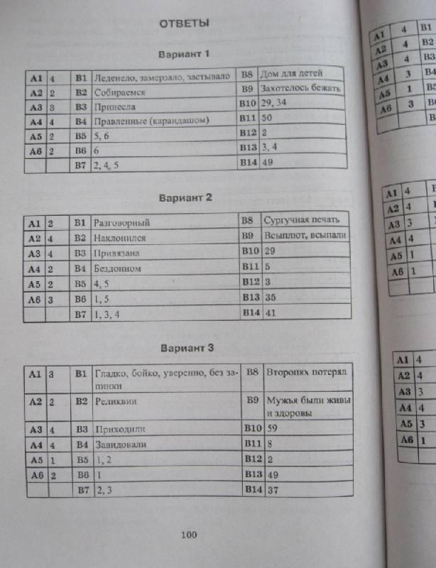 Тестовые задания по русскому языку егэ 9 класс