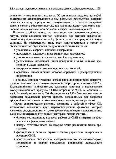 Отчёт по практике реклама и связи с общественностью Сердало СкачатьРеклама и связи с общественностью Ответы на экзамен Отчет по практике Направления prдеятельности в Защита отчтов по практике