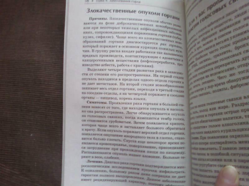 Иллюстрация 1 из 17 для Болезни уха, горла, носа: как помочь своему организму - А. Тарасова   Лабиринт - книги. Источник: Розанова  Елена