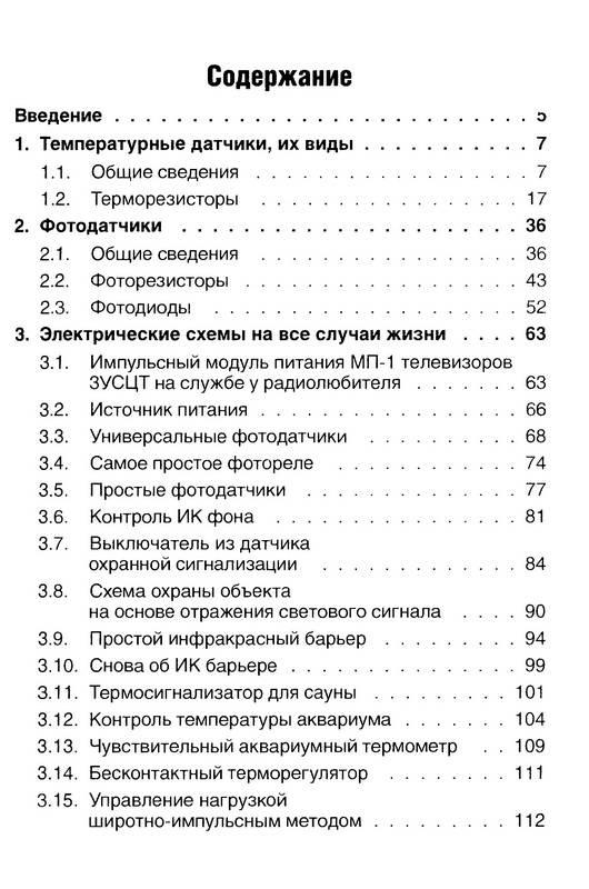 Иллюстрация 1 из 10 для Фото- и термодатчики в электронных схемах - Андрей Кашкаров   Лабиринт - книги. Источник: Ялина