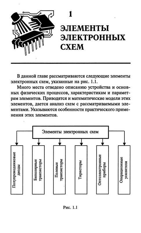 Иллюстрация 1 из 15 для Электроника: Учебное пособие - Лачин, Савелов | Лабиринт - книги. Источник: Ялина