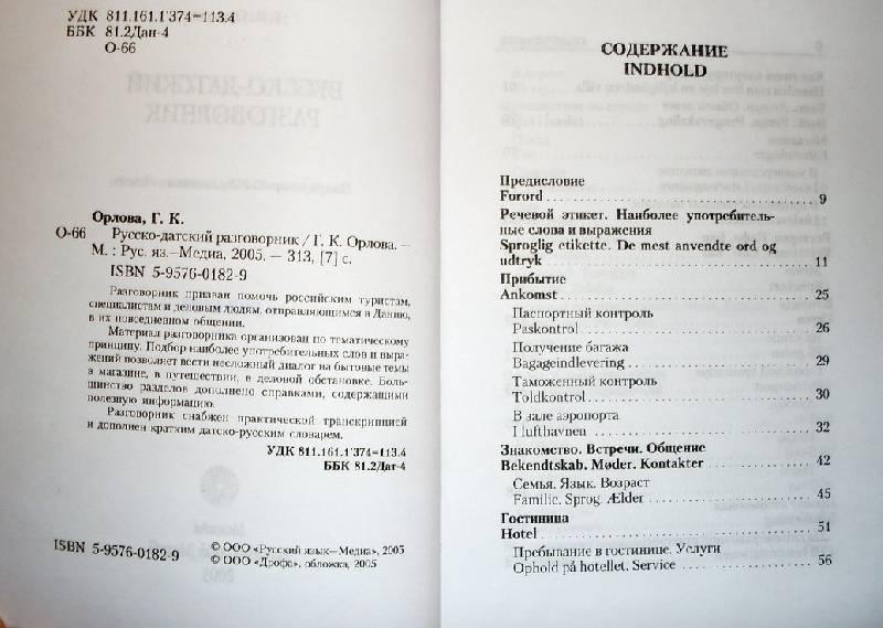 Иллюстрация 1 из 5 для Русско-датский разговорник (5087) - Гаянэ Орлова | Лабиринт - книги. Источник: mynthon