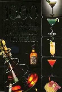 Иллюстрации 1000 алкогольных напитков и коктейлей - Ольга Бортник.