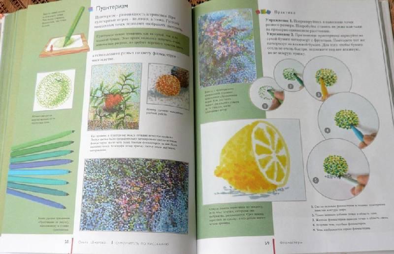 Книга техника рисования цветным карандашом скачать