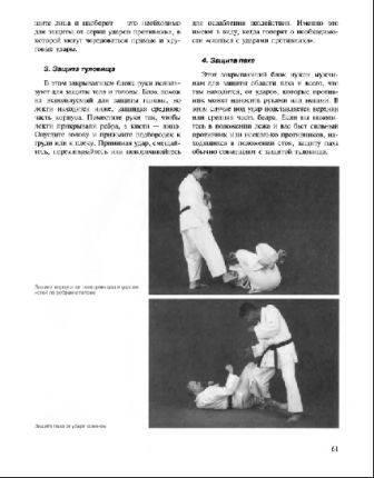 Иллюстрация 1 из 14 для Искусство борьбы в партере: Практическое руководство - Марк Тедески | Лабиринт - книги. Источник: 16adidas