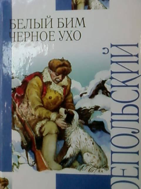 Иллюстрация 1 из 8 для Белый Бим Черное ухо - Гавриил Троепольский   Лабиринт - книги. Источник: lettrice