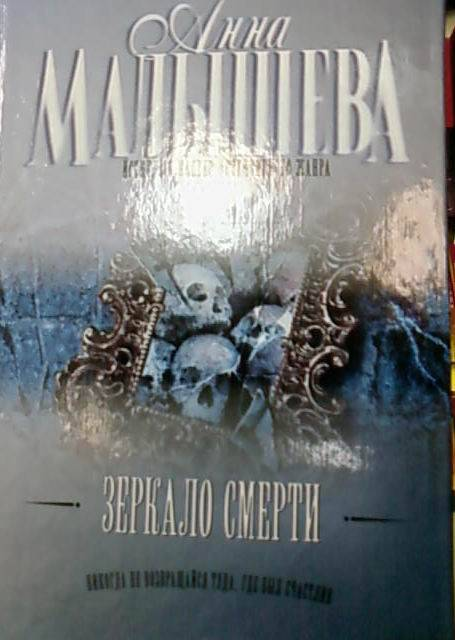 Иллюстрация 1 из 4 для Зеркало смерти - Анна Малышева   Лабиринт - книги. Источник: lettrice