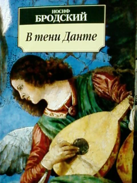 Иллюстрация 1 из 7 для В тени Данте - Иосиф Бродский | Лабиринт - книги. Источник: lettrice
