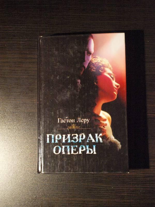 Иллюстрация 1 из 2 для Призрак оперы: Роман - Гастон Леру | Лабиринт - книги. Источник: Соколов  Ярослав