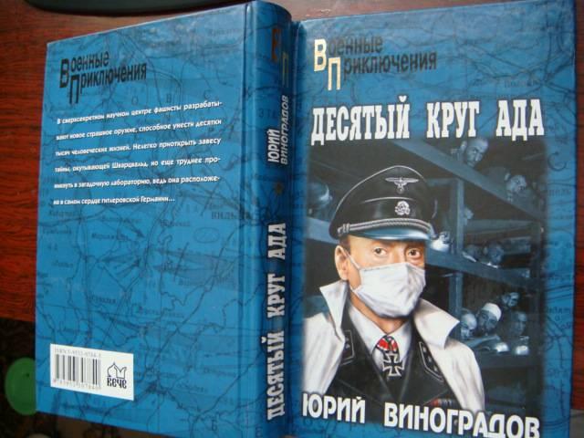 Иллюстрация 1 из 5 для Десятый круг ада: Роман - Юрий Виноградов | Лабиринт - книги. Источник: Glitz