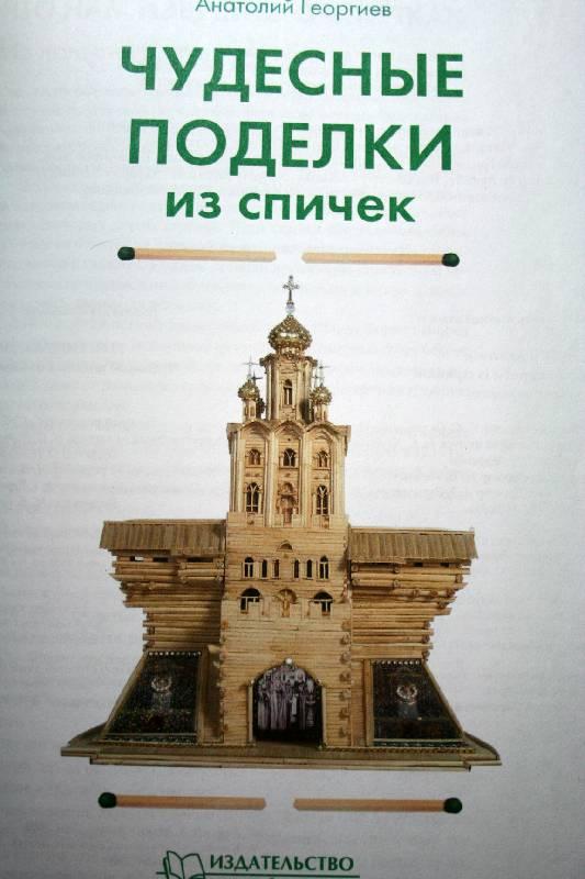 спичек - Анатолий Георгиев