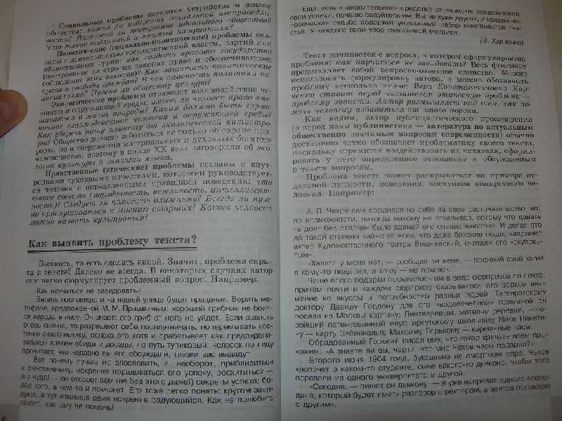 аргументы для сочинения егэ русскому на тему талант