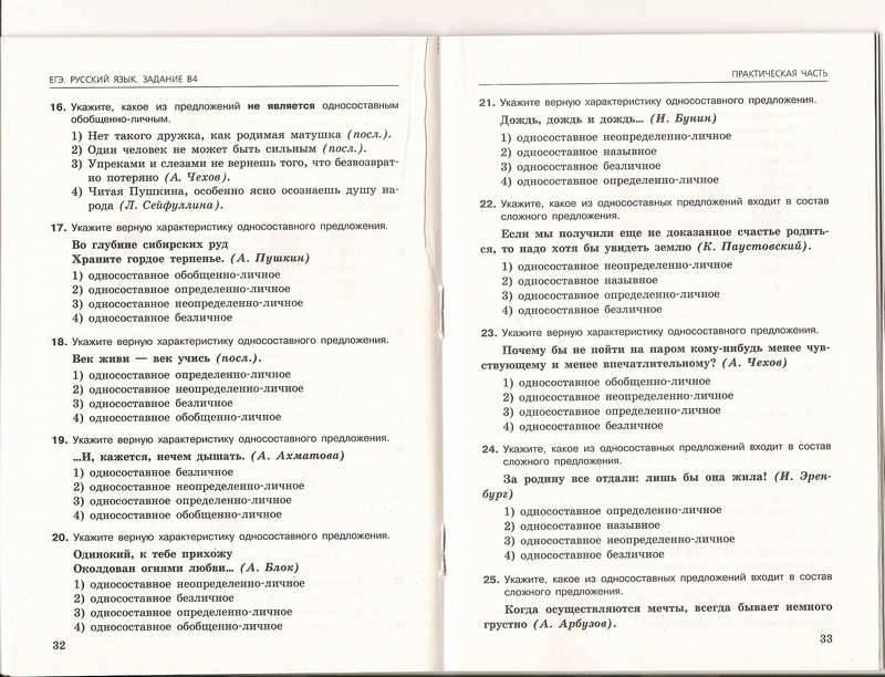 Русский язык.  Задание В4 - Маслова, Бисеров. из 5 для.