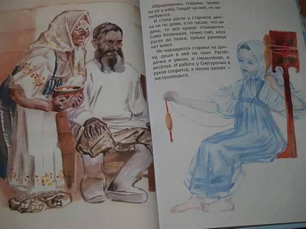 Иллюстрация 4 из 57 для Снегурочка. Русские народные сказки | Лабиринт - книги. Источник: Cовушка