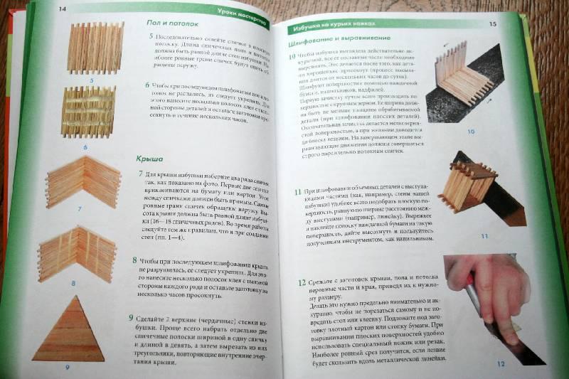 Книга поделки спичек
