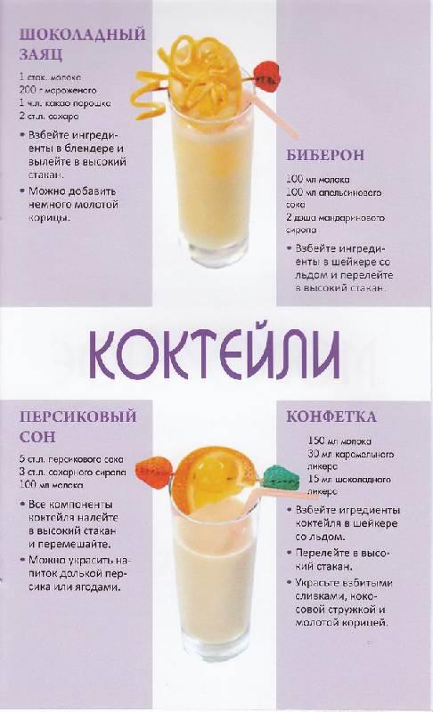 Молочный коктейль без мороженого в домашних условиях рецепт