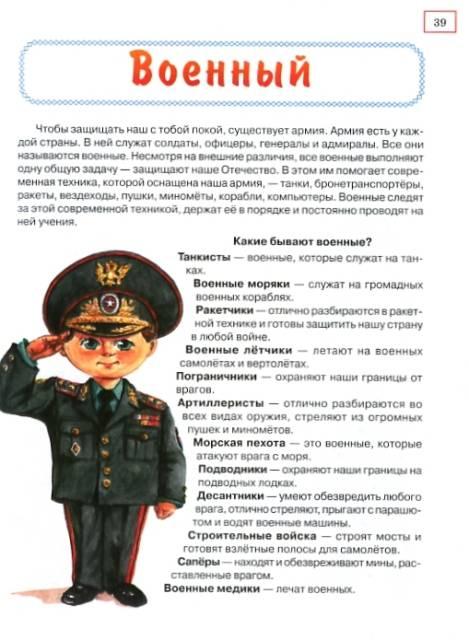 Стих о военных инженерах
