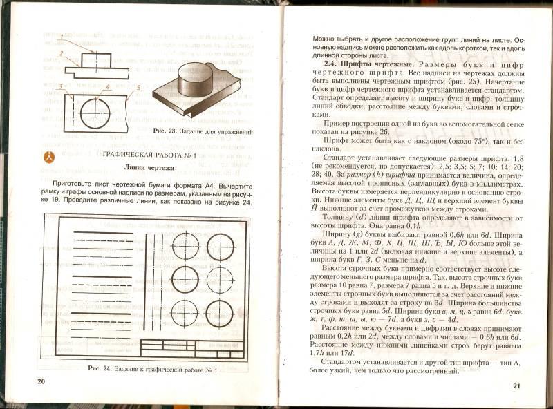 Книжку по черчению 8 класс ботвинников