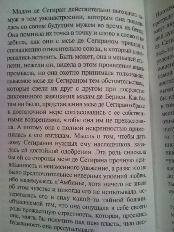 Иллюстрация 1 из 20 для Грешница: Роман - Ренье де Анри | Лабиринт - книги. Источник: khmoscow