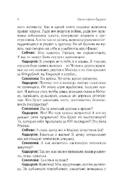Юта. книги Философия в будуаре - Собчак, Соколова. предыдущая.