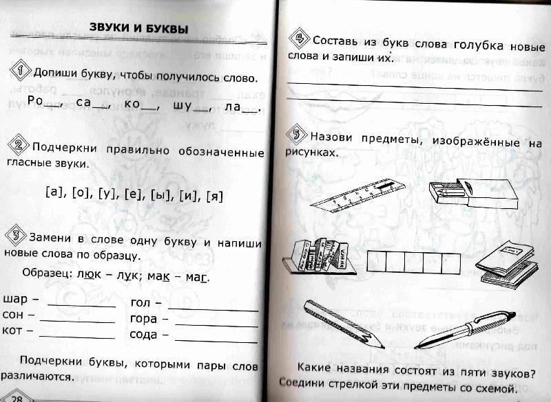 Язык 1 класс фгос елена тихомирова