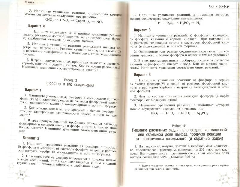 Материалы 8 химии гдз класс по дидактические