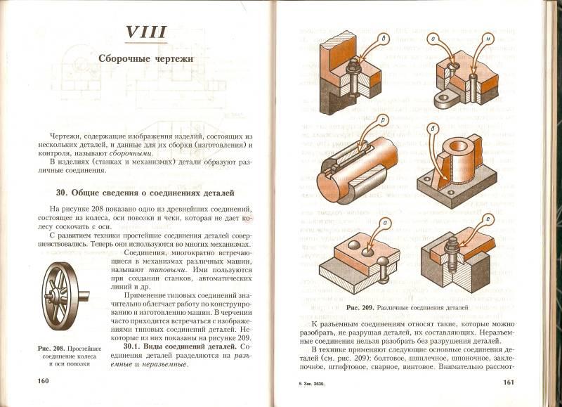 Гдз по Учебнику по Черчению 9 Класс Ботвинников Виноградов Вышнепольский