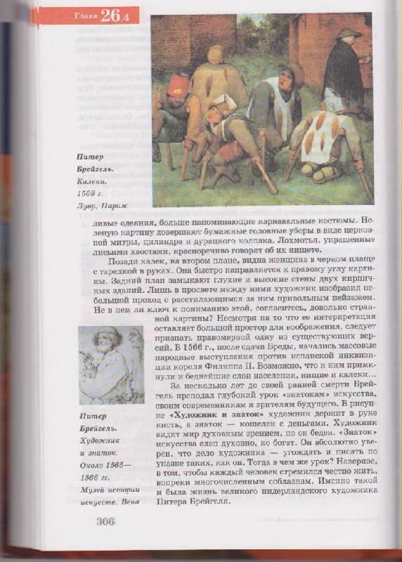 Уровень 10 класс базовый учебник мхк по данилова