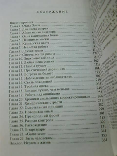 Книга zona incognita сергей вольнов