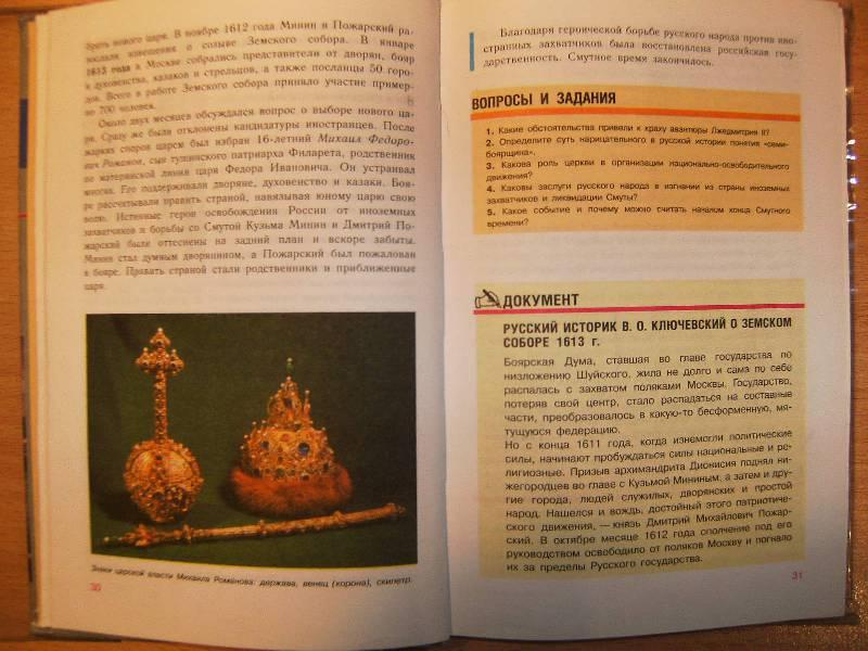 Учебник По Истории России 6 Класс С Ответами
