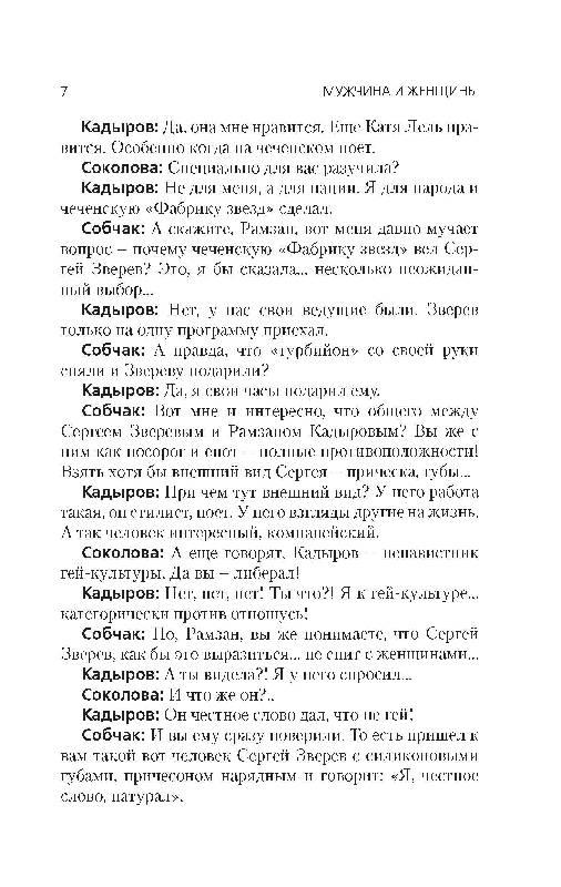 Иллюстрация 11 из 25 для Философия в будуаре - Собчак, Соколова