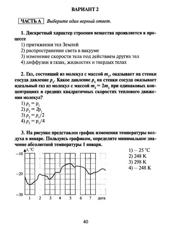 Генденштейн физика 10 класс базисный и углубленный