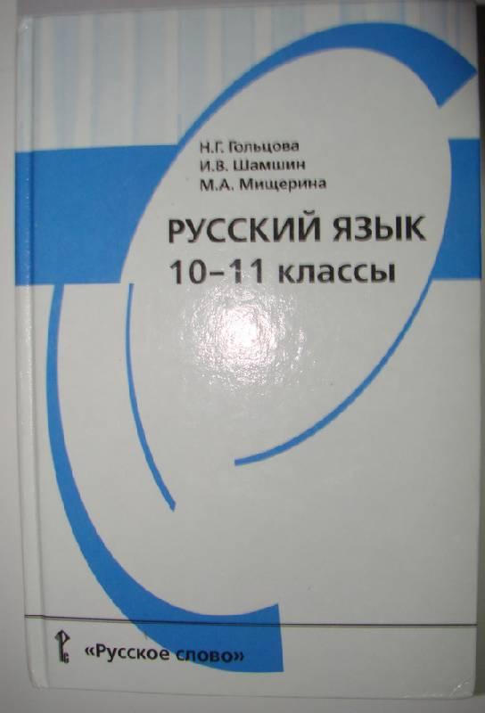 Русский 10 класс язык шамшин