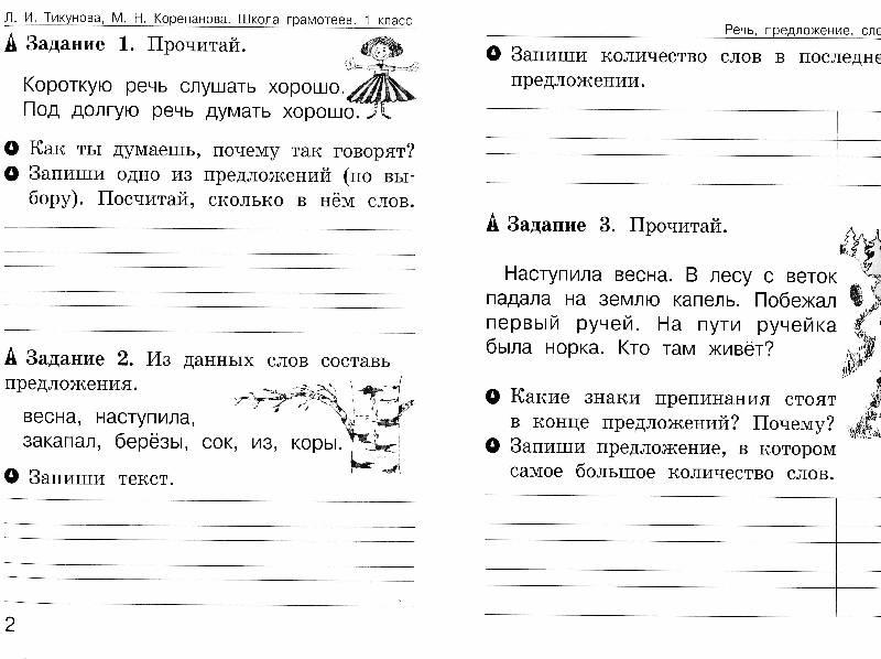 упражнения по русскому языку 1 класс