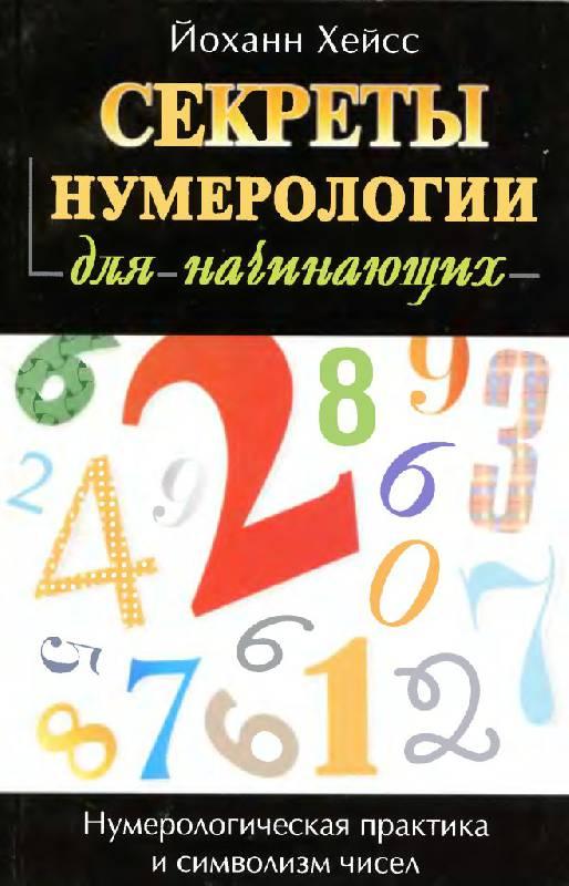 Иллюстрация 1 из 15 для Секреты нумерологии для начинающих - Йоханн Хейсс | Лабиринт - книги. Источник: Юта