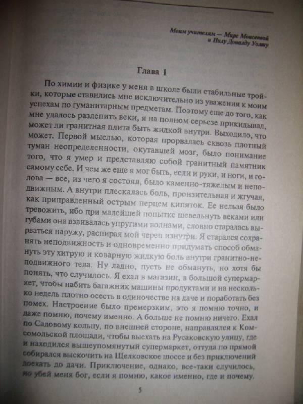 Иллюстрация 1 из 22 для Фантом памяти - Александра Маринина | Лабиринт - книги. Источник: Алёнка