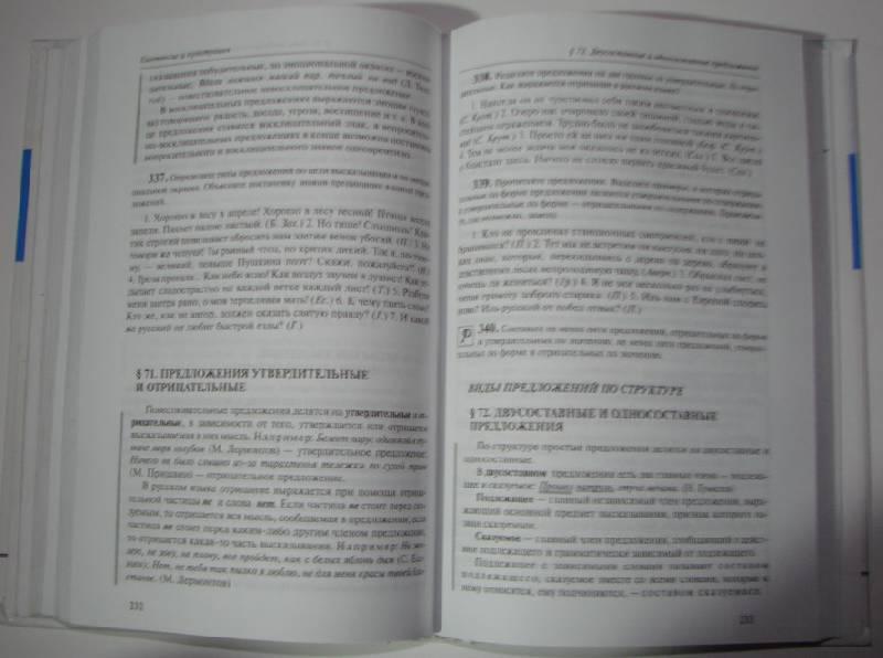 Учебник по русскому языку гольцова 10 11 класс