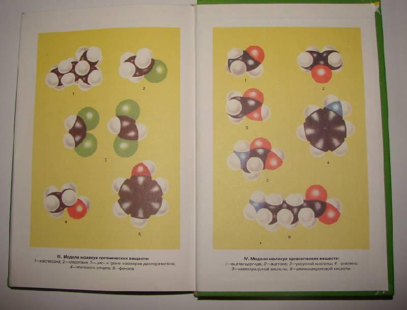 Для органическая химия учебник для