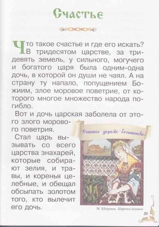 Иллюстрация 7 из 9 для Сказки - Владимир Даль Лабиринт - книги.
