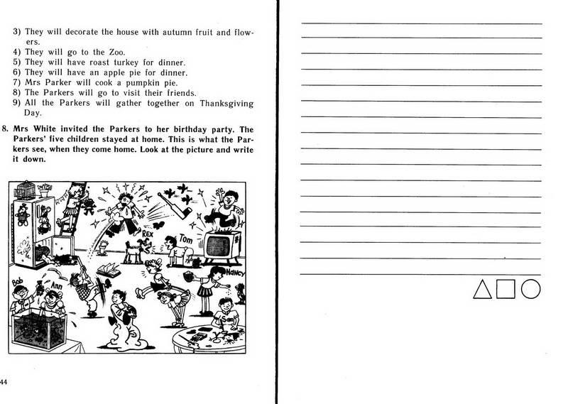 Английский язык 1 класс Учебник с углубленным изучением Верещагина