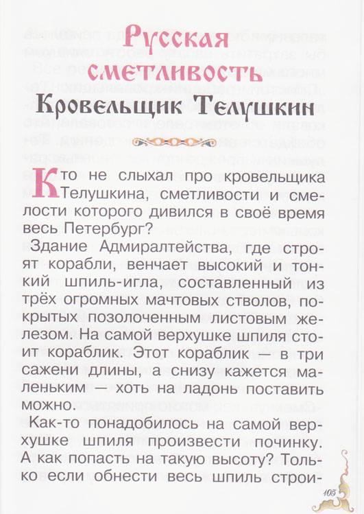Иллюстрация 8 из 9 для Сказки - Владимир Даль Лабиринт - книги.