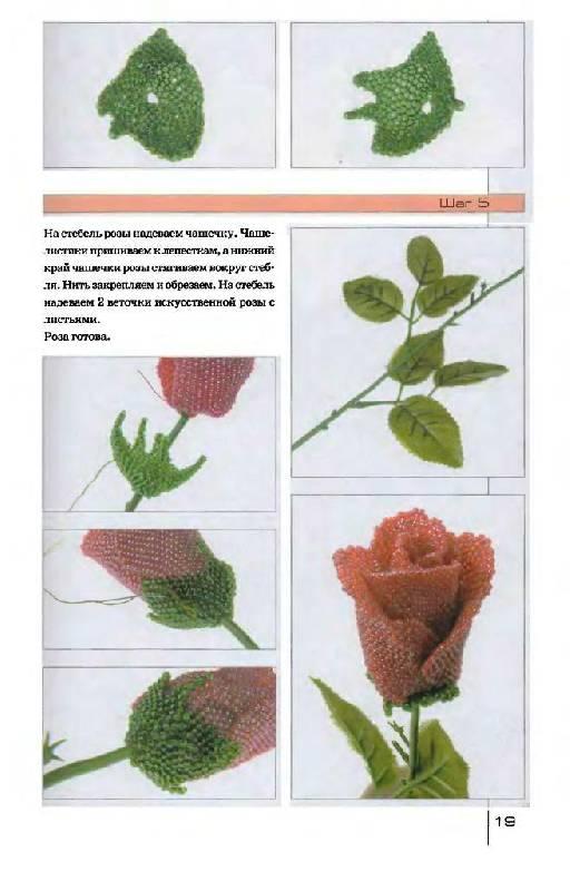 Книга цветы из бисера.уникальный букет