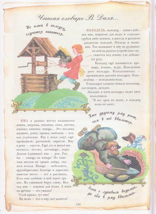 Иллюстрация 9 из 9 для Сказки - Владимир Даль Лабиринт - книги.