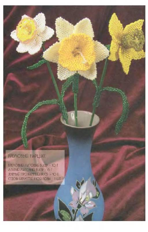 Цветы из бисера.  Уникальный букет.  Прочитать целикомВ.