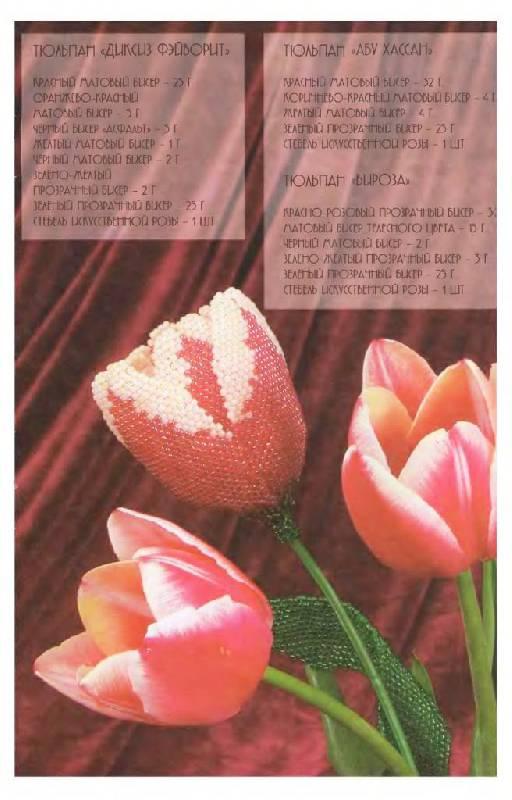 Плетем цветы из бисера на МНОГОЕ МНОЖЕСТВО от MElenKa.