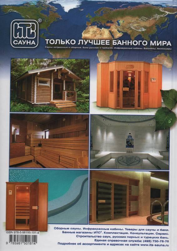 Иллюстрация 1 из 15 для Сауны, бани, инфракабины. Строительство и оборудование - Йожеф Косо | Лабиринт - книги. Источник: Zhanna