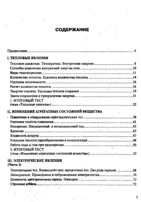 Тесты по физике 8 класс теплопроводность конвекция излучение - b46