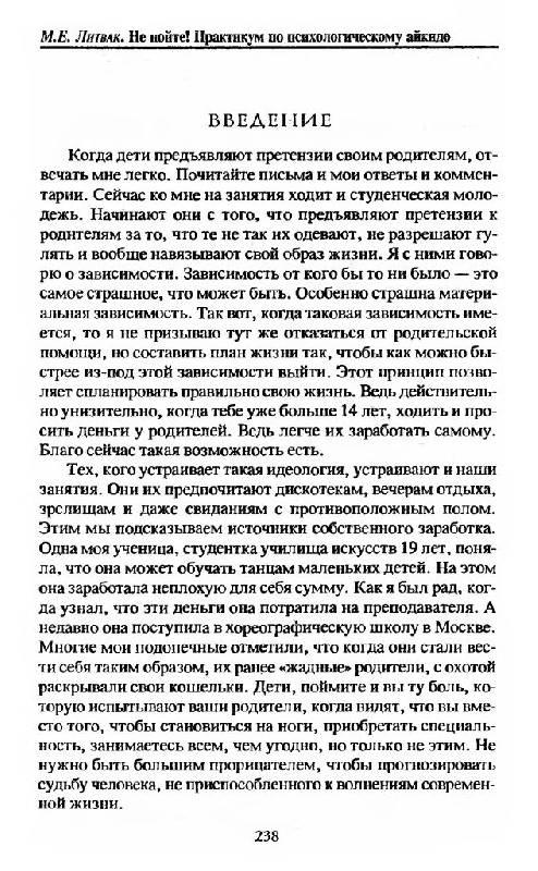 Иллюстрация 1 из 15 для Не нойте: практикум по психологическому айкидо - Михаил Литвак   Лабиринт - книги. Источник: Юта