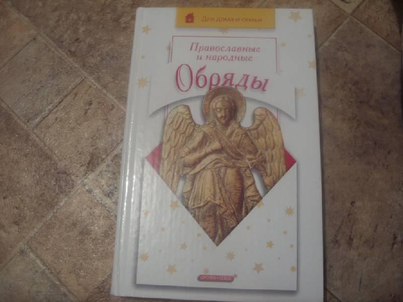 Иллюстрация 1 из 9 для Православные и народные обряды - Ирина Громова | Лабиринт - книги. Источник: Золотая рыбка