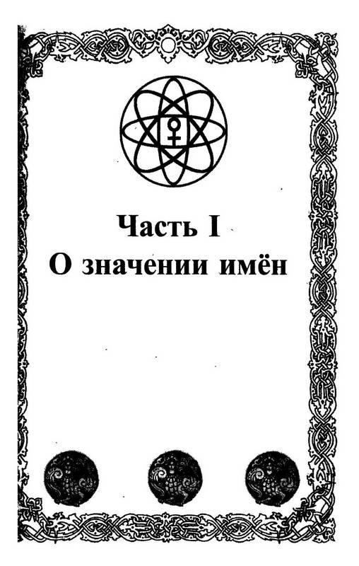 Иллюстрация 1 из 15 для Именослов. Имена-обереги - Владимир Шемшук   Лабиринт - книги. Источник: Ялина